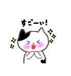 おちゃめ猫(個別スタンプ:9)
