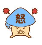 毎日ぺた【フキダシキノコ】(個別スタンプ:10)