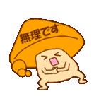 毎日ぺた【フキダシキノコ】(個別スタンプ:14)