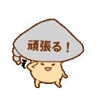 毎日ぺた【フキダシキノコ】(個別スタンプ:28)