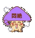 毎日ぺた【フキダシキノコ】(個別スタンプ:40)