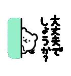 ていねいくま(個別スタンプ:19)