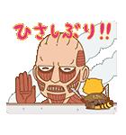 ラスカル×進撃の巨人 アニメスタンプ(個別スタンプ:08)