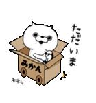 ねこ太郎~つかえる版~(個別スタンプ:35)