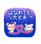 遠恋だって大丈夫!チョコくまLOVE☆(個別スタンプ:03)