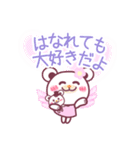 遠恋だって大丈夫!チョコくまLOVE☆(個別スタンプ:04)