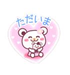 遠恋だって大丈夫!チョコくまLOVE☆(個別スタンプ:11)