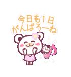 遠恋だって大丈夫!チョコくまLOVE☆(個別スタンプ:13)