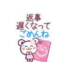 遠恋だって大丈夫!チョコくまLOVE☆(個別スタンプ:23)
