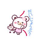遠恋だって大丈夫!チョコくまLOVE☆(個別スタンプ:25)