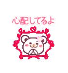 遠恋だって大丈夫!チョコくまLOVE☆(個別スタンプ:26)