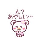 遠恋だって大丈夫!チョコくまLOVE☆(個別スタンプ:30)