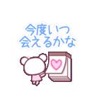 遠恋だって大丈夫!チョコくまLOVE☆(個別スタンプ:33)