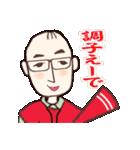 広島のとーちゃん Ver.2(個別スタンプ:30)