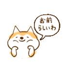 柴ちん2 柴犬とおしゃべり(個別スタンプ:04)