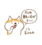 柴ちん2 柴犬とおしゃべり(個別スタンプ:05)