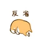 柴ちん2 柴犬とおしゃべり(個別スタンプ:24)
