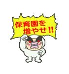 白タイツ坊やの訴え❗(個別スタンプ:01)