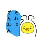 うさぎひよこ 4コマ漫画風(個別スタンプ:23)