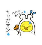うさぎひよこ 4コマ漫画風(個別スタンプ:28)