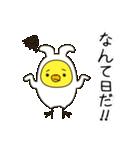 うさぎひよこ 4コマ漫画風(個別スタンプ:32)