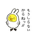うさぎひよこ 4コマ漫画風(個別スタンプ:34)