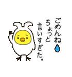 うさぎひよこ 4コマ漫画風(個別スタンプ:36)