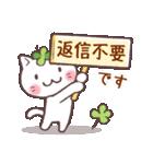 猫と四つ葉のクローバー 5(個別スタンプ:01)