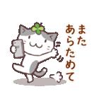 猫と四つ葉のクローバー 5(個別スタンプ:10)