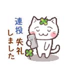 猫と四つ葉のクローバー 5(個別スタンプ:12)