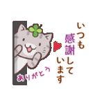猫と四つ葉のクローバー 5(個別スタンプ:17)