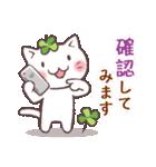 猫と四つ葉のクローバー 5(個別スタンプ:31)