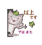 猫と四つ葉のクローバー 5(個別スタンプ:36)