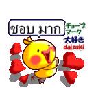 タイ語と日本語 ひよこのピヨです(個別スタンプ:3)
