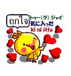 タイ語と日本語 ひよこのピヨです(個別スタンプ:8)