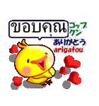 タイ語と日本語 ひよこのピヨです(個別スタンプ:11)