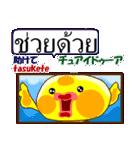 タイ語と日本語 ひよこのピヨです(個別スタンプ:16)