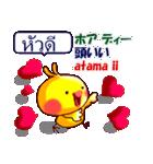 タイ語と日本語 ひよこのピヨです(個別スタンプ:18)