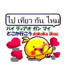 タイ語と日本語 ひよこのピヨです(個別スタンプ:20)