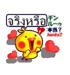 タイ語と日本語 ひよこのピヨです(個別スタンプ:21)