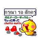 タイ語と日本語 ひよこのピヨです(個別スタンプ:36)