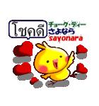 タイ語と日本語 ひよこのピヨです(個別スタンプ:39)