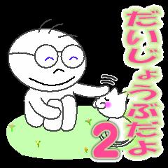 カズミッちゃん2