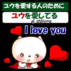 [LINEスタンプ] ユウを愛する人へ 日本語(ローマ字)と英語