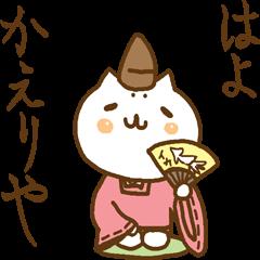 京都弁 byやんごとなき公家ねこ