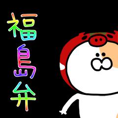 ふぐすま猫田さん5【よく使う言葉編】