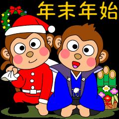 おサルでござる【年末年始】