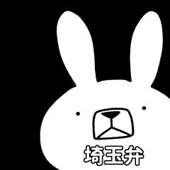 方言うさぎ 埼玉弁編