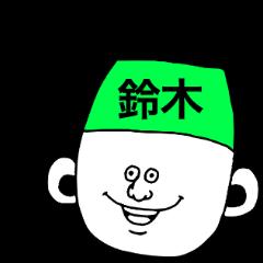 よっ!鈴木!