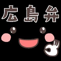 顔文字でメッセージ 広島弁